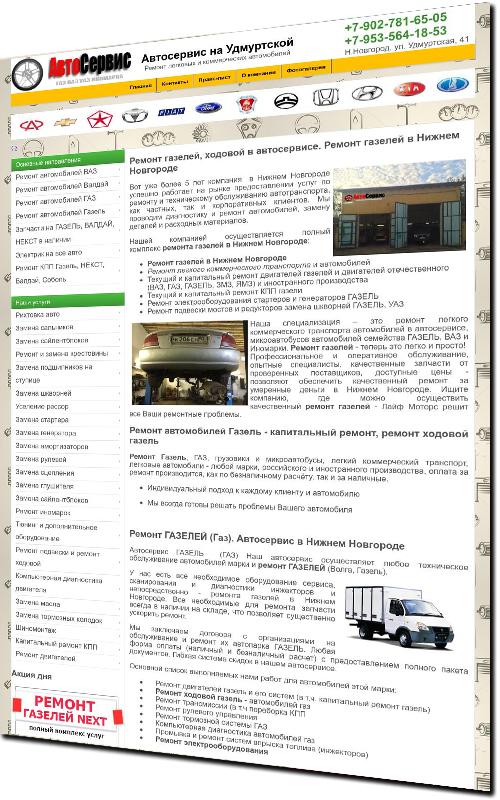 Продвижение сайта в Руза задача выбор создание сайта обслуживание сайта продвижение сайта услуги дизайна